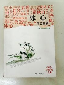 DA114888 现代文学名家名篇--冰心诗文名篇(一版一印)