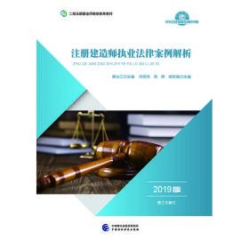 2019年二级注册建造师继续教育教材:注册建造师执业法律案例解析(2019版)