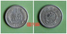 退出市场流通的-第二版人民币辅币【铝分币1983 年  壹分】1分一分硬币