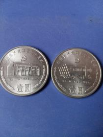 中国共产党成立七十周年壹圆纪念币两枚合售【第一次全国代表大会1921     第十一届三中全会1978】