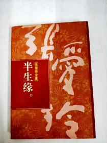 DA117297 半生緣·張愛玲全集(一版一印)