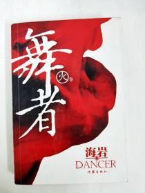 DA117890 舞者·火卷(一版一印)
