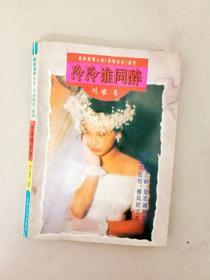 DA118134 最新爱情小说《春雨丝丝》系列--冷冷谁同醉(一版一印)