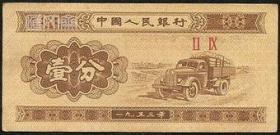 纸币收藏--第二套人民币-罗马冠号纸分币-汽车运输图【Ⅱ Ⅸ(29)】壹分一分1分,全新品纸币