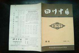 四川中医1982年10【创刊号】