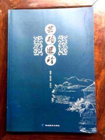 芒砀遗珍===西汉梁国最全的文物资料图集。共152页/大16开/彩色铜版纸图片,重860克