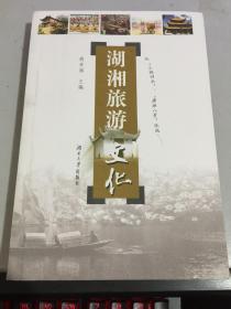 湖湘旅游文化