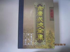 金庸武侠全集评点本(1、2、3、5、6、7、8)7本合售合售