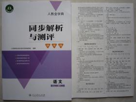 2019人教金学典同步解析与测评学考练语文六/6年级上册配试卷答案