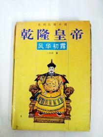 DA124444 乾隆皇帝·風華初露--系列長篇小說