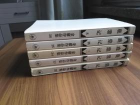 鹿鼎记(全5册)金庸 三联书店 正版