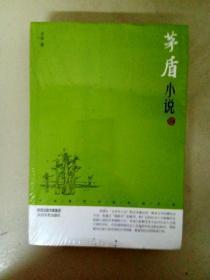 DA125798 茅盾小說:鑒賞版(全新未拆封)