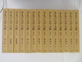 奈良六大寺大观  全14册  14卷    八开佛教美术   3400点图版  品好 日本直邮 !