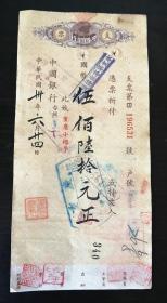 民国时期中国银行支票带当时商号人名印文,还有当时地图等,包老,极具收藏价值