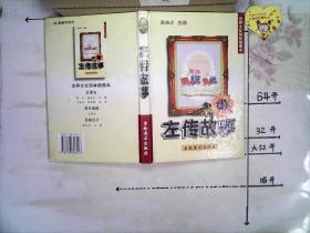 世界文化琼林插图本 左传故事