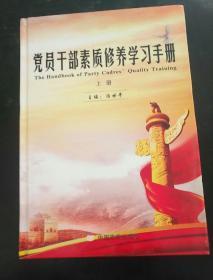 党员干部素质修养学习手册(上册)