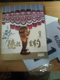 德胜里约(2014年世界杯典藏画册)足球周刊 赠品全(鼠标垫及大海报) 多张书拍 避免争议