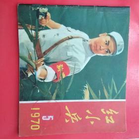 吉林红小兵1970年第5期