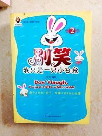 DA130347 别笑,我只是一只小白兔.2(一版一印)