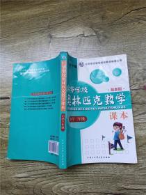 仁华学校奥林匹克数学课本:小学三年级 最新版