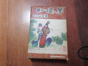 经典套书连环画《红楼梦》1套16本 带盒外盒有一点破旧