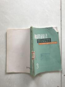 趣味英语语法。第三册