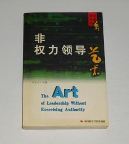 非权力领导艺术  2002年/