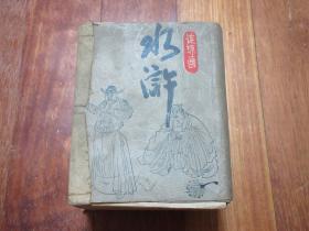水浒传连环画(30本全,带盒)
