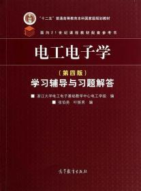 电工电子学(第4版)学习辅导与习题解答 张伯尧 叶挺秀 浙江