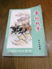 《春秋故事》林汉达编著