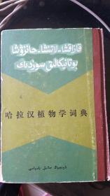 哈拉汉植物学词典    (哈文)