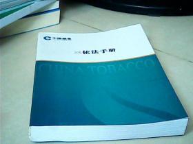 中国烟草三依法手册
