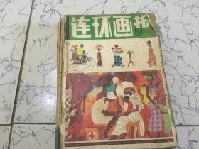 连环画报(1981年全年1-12期)