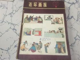 连环画报(1979年1-12期)缺1