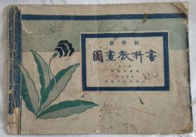 刘海粟编著《新学制图画教科书》,第二册《铅笔画》