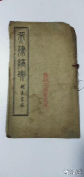 稀见---民国善书《天律摘要》---(原件出售!)