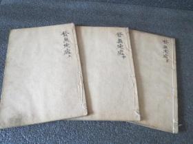 外科心法要诀之 发无定处上中下全三册  清木刻大开本 23.3*15.3*1.2厘米