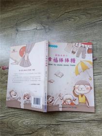 甜心小米系列2幸福棒棒糖