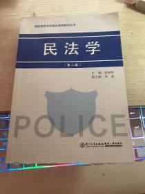 民法学/福建警察学院精品课程教材丛书