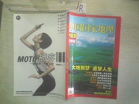 中国国家地理         2007  6
