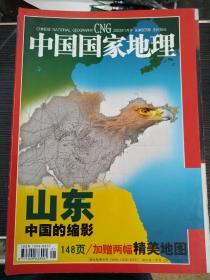 中国国家地理 2003年全年,第5期第9期第11期 含地图