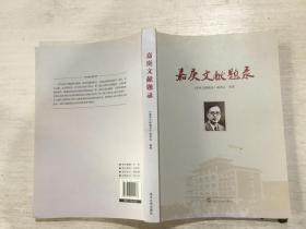 嘉庚文献题录