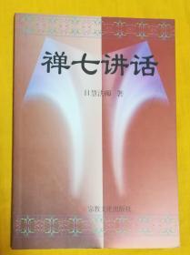 禅七讲话(日慧法师著)