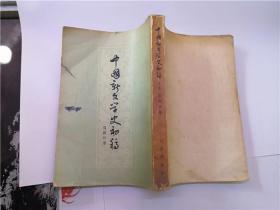中国新文学史初稿 上