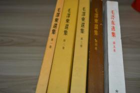毛泽东选集1-5册