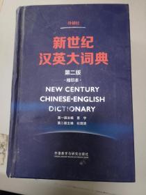特价~新世纪汉英大词典(第二版)(缩印本)9787513580885