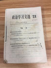 政治学习文选1967 21-30(10册合售)