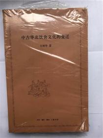 中古华北饮食文化的变迁(16开,未启封)