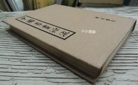 中国书画源流 精装 1978初版