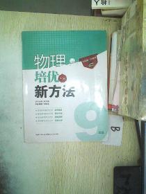 物理培优新方法 第八版 9年级..